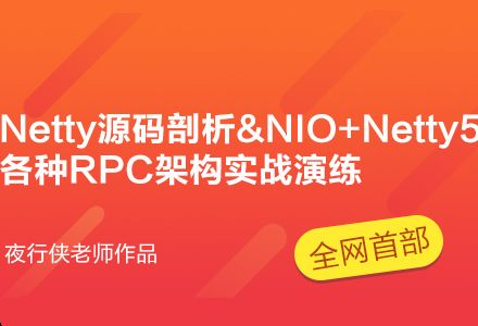 夜行侠老师:Netty源码剖析&NIO+Netty5各种RPC架构实战演练,培训课程云盘下载