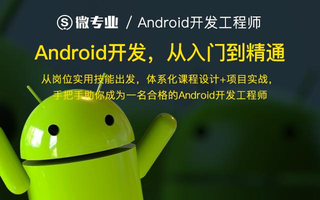 网易云课堂微专业 Android开发课程