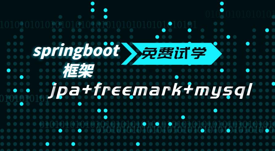 Springboot框架基础+校园二手市场实战(jpa数据库+freemark),含源码课件完整版下载