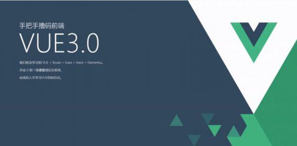 前端Vue3.0:从0到1手把手撸码搭建管理后台系统,视频+源码(16G)