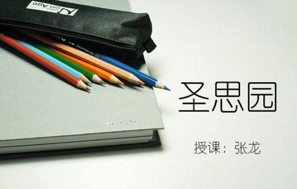 张龙Spring精髓课,圣思园Spring框架视频培训教程