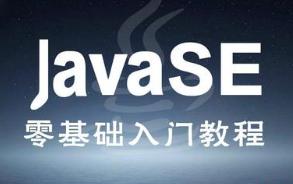 老杜2020版Javase零基础到进阶学习视频课程685集
