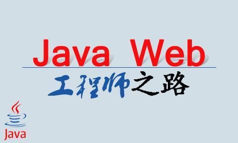乐字节JavaWeb中级视频课程