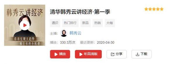 清华韩秀云讲经济全集(第一季+第二季+第三季) 百度云下载