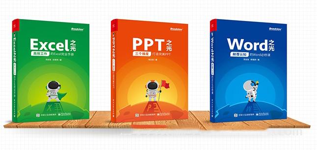 冯注龙 Word之光 Excel之光 PPT之光 Office全套办公软件视频教程