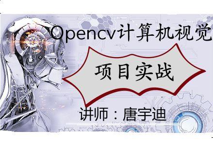 Opencv计算机视觉实战(Python版),唐宇迪老师培训课程下载