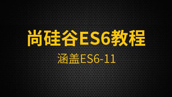 尚硅谷Web前端ES6教程,涵盖ES6-ES11视频培训百度云