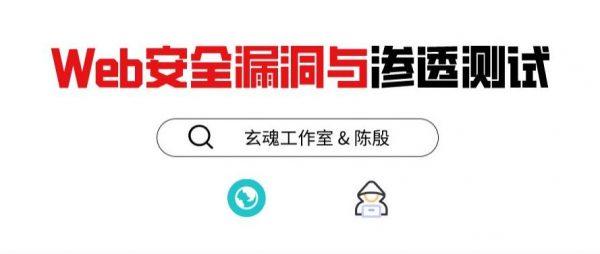 2020年陈殷老师培训教程:Web安全漏洞与渗透测试
