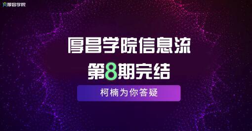 厚昌学院推广课:柯南信息流广告付费推广教程,云盘下载
