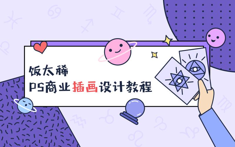 插画师饭太稀PS商业插画设计教程