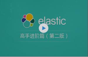 Elasticsearch顶尖高手系列:高手进阶篇(最新第二版)(包含快速入门篇+高手进阶第一版) 视频教程