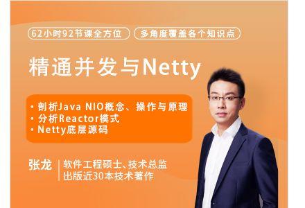 精通并发与Netty,62小时92节完整版视频教程(39G)