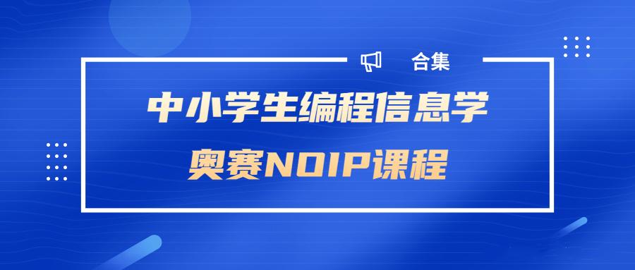 中小学生编程信息学奥赛NOIP课程合集(入门班+中级班+高级班)