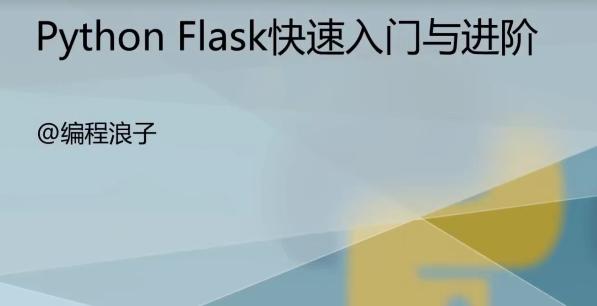 Python Flask快速入门与进阶