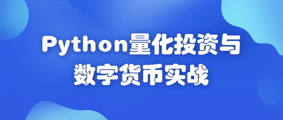 Python量化投资与数字货币实战