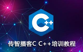 传智:C语言/C++全栈培训班,无加密完整版课程下载(190G)