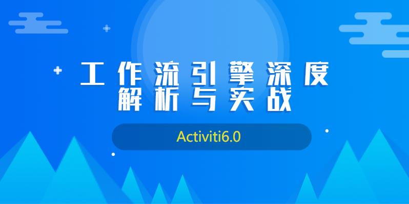 Activiti6.0工作流引擎深度解析与实战教程