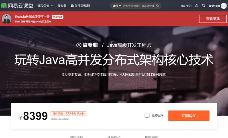 微专业Java高级开发工程师 玩转Java高并发分布式架构完整版