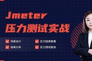 亿级流量系列之jmeter4.x分布式压测实战教程