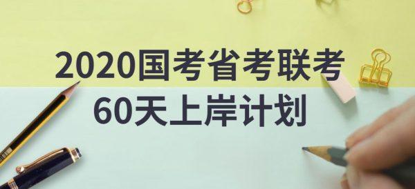2020国考省考联考60天上岸计划,行测知识点培训视频下载(25G)