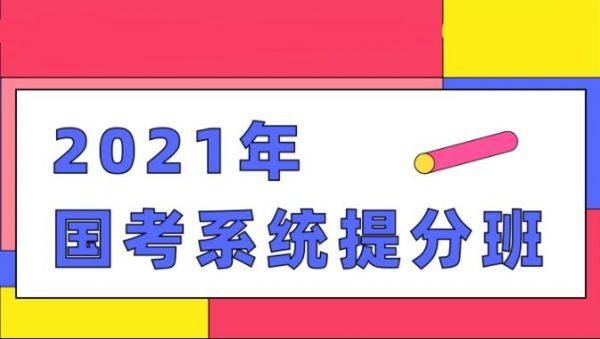 2021公考国考980系统班,粉笔公务员笔试考试培训视频