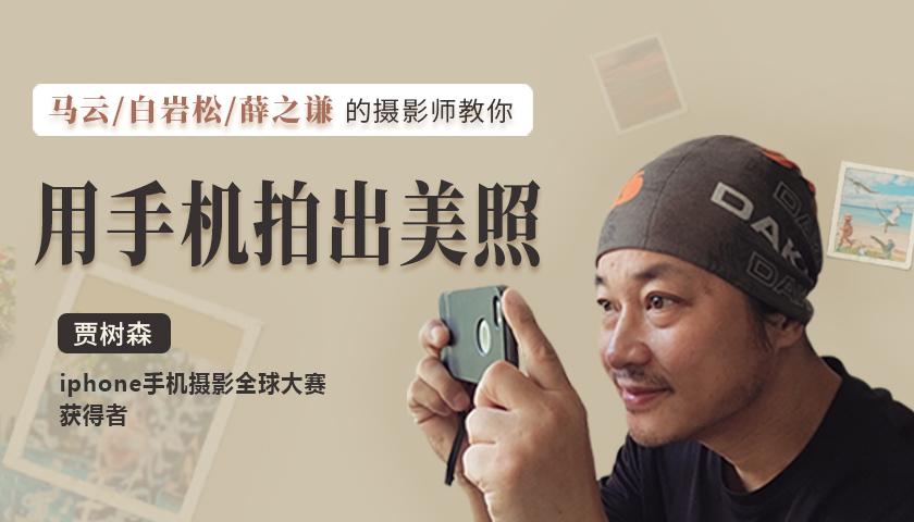 贾树森的手机摄影课(基础+入门+高手+大神)42节全套手机摄影课程下载