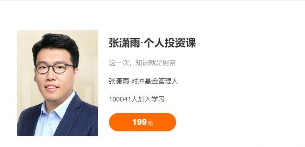 张潇雨:个人投资课,30节大众投资理财课