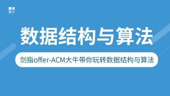 剑指Offer-赵云老师ACM大牛带你玩转数据结构与算法(16.5G)