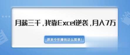职场Excel逆袭课 月薪3000靠Excel逆袭过万(内附500+套模版价值千元)