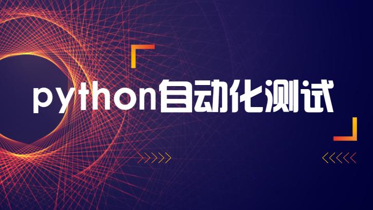 柠檬班python自动化测试开发课程