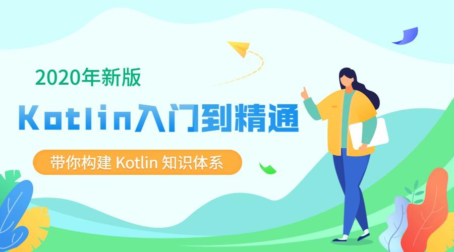 2020新版Kotlin从入门到精通,带你构建Kotlin知识体系