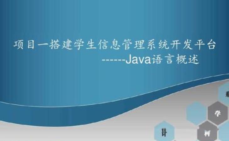 JAVA开发学生信息管理系统jsp+servlet实战教程
