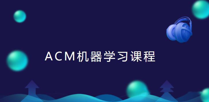 ACM机器学习课程线下班讲座视频+课件