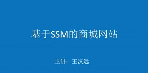 20年王汉远JAVA实战项目:水果SSM商城网站开发,教程+源码百度云(10G)