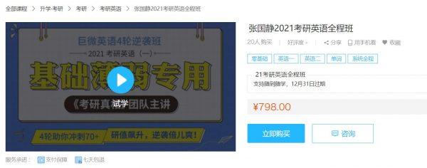 张国静2021考研英语全程班(单词课+长难句+真题解析),考研英语网课下载(18.3G)