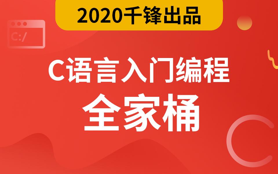 千锋2020最新C语言零基础入门编程视频教程(全家桶)完整版