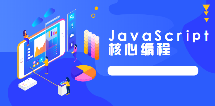 路飞学成JavaScript核心编程实战教程