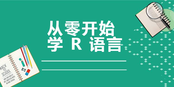 从零开始学R语言,带你玩转医学统计学(完结)
