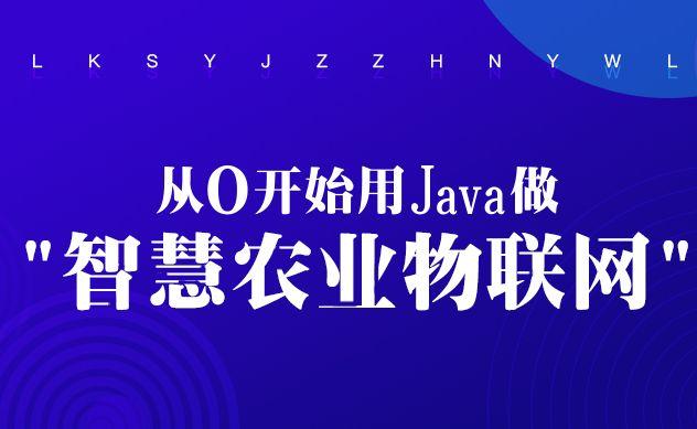 从0开始用Java做智慧农业物联网,视频教程+源码资料百度云下载