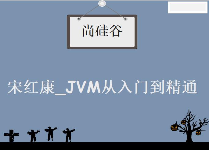 尚硅谷_宋红康_JVM从入门到精通