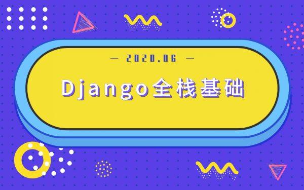 20年最新 Django全栈基础教程,简单易学的前端框架视频课程