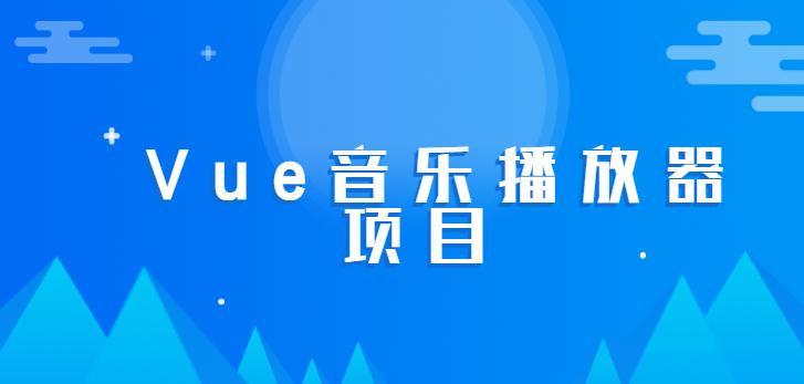 2020年黑马Vue实战音乐播放器项目【完整版】
