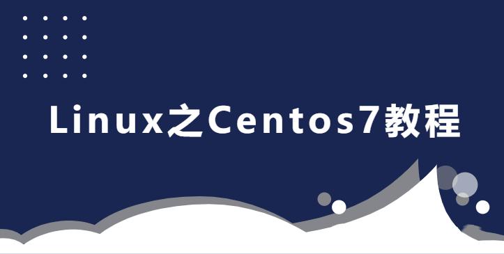 2020最新 适合后端人员的Linux之Centos7教程
