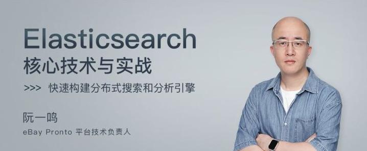 阮一鸣丨Elasticsearch 核心技术与实战 【完结】