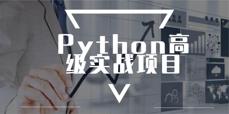 进阶实战 Python高级实战项目完整版