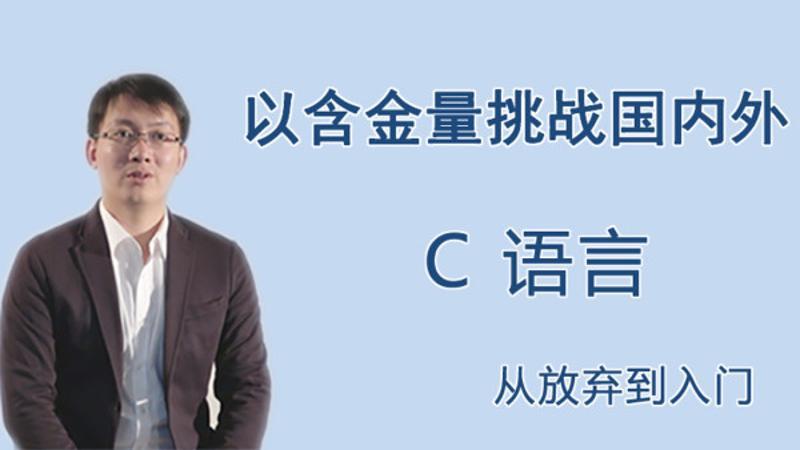 王桂林零基础入门C语言,从放弃到入门