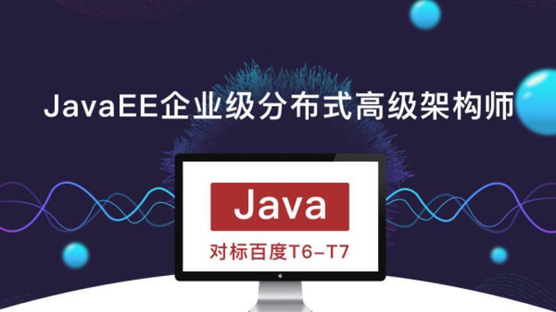 廖雪峰JavaEE企业级分布式高级架构师第10期,对标百度T6-T7