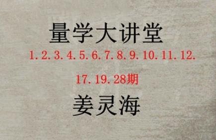 姜灵海 量学大讲堂 归零启航主控实战操盘学 第1-28期合集