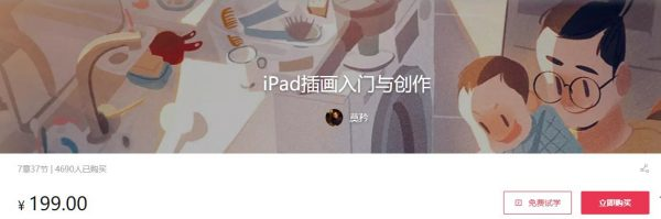 iPad插画入门与创作,莫矜老师基础+案例视频课程下载