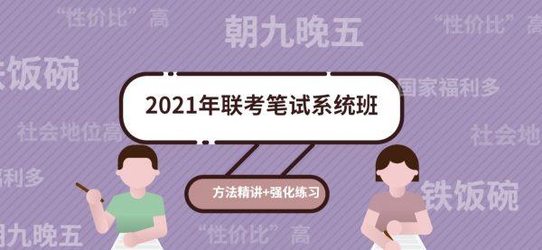 粉笔2021年联考笔试系统班(宋文涛,杜岩,李元极等)